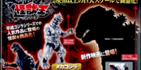 King of the Monsters (Bandai Japan Toy Line)
