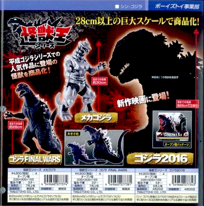 File:Bandai King of the Monsters Series.png