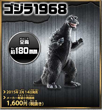 File:MOVIE MONSTER EX Godzilla 1968.jpg