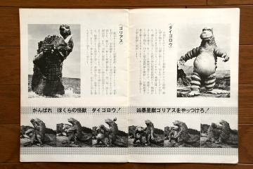 File:1972 MOVIE GUIDE - GODZILLA BLITZ BATTLE PAGES 1.jpg