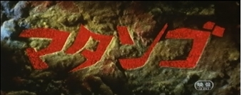File:Matango Japanese Title Card.jpg