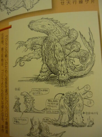 File:Godzilla vs. Barubaroi 1995 magazine 1.jpg