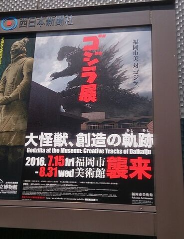 File:Japan museum the art of Godzilla.jpeg