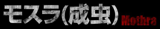 File:PS3G - Mosura Seichu.png