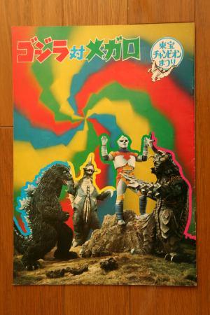 File:1973 MOVIE GUIDE - GODZILLA VS. MEGALON thin pamphlet.jpg
