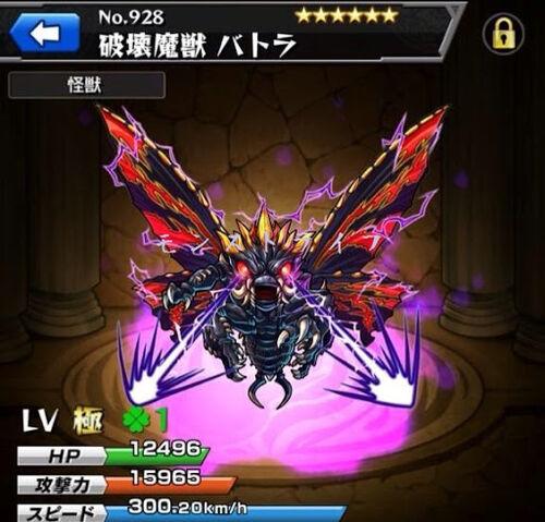File:Godzilla X Monster Strike - Battra Imago.jpg