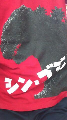 File:Godzilla resurgence shirtoo2.jpeg