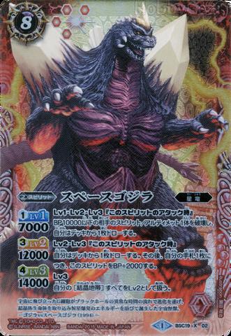 File:Battle Spirits SpaceGodzilla Card.png