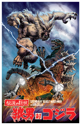 File:Wolfman zornow poster.png