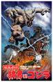 Wolfman zornow poster