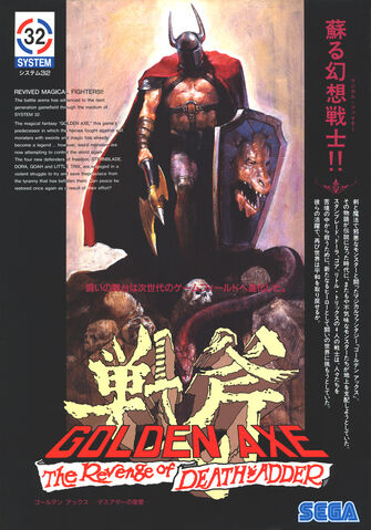 File:Revenge of Death Adder flyer.jpg