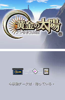 File:Golden sun 3.png