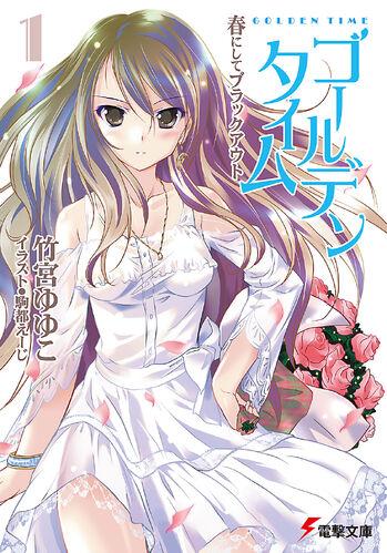 File:Novel 01 cover.jpg
