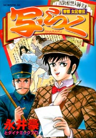 SHARAKU (2002)