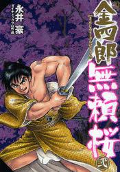 Kinshiro Burai Sakura (2007) 02