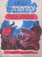 Night in Werewolf Woods - Hebrew cover