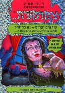 Welcome to the Wicked Wax Museum - Hebrew Cover - סיוט במוזיאון השעווה