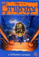 The Haunted Mask - Hebrew Cover - המסיכה המקוללת