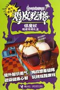 Egg Monsters from Mars - Chinese cover Ver 2