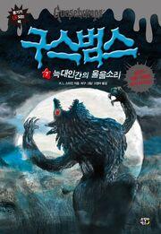 Thewerewolfofeverswamp-korean