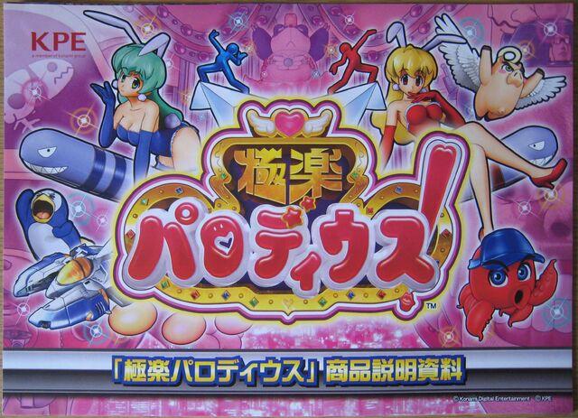 File:GokuParo found byFel.jpg