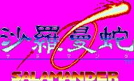 File:SalamanderLogo.png