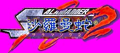 File:Salamander2Logo.png
