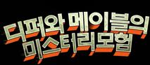 File:DMMA logo img.png