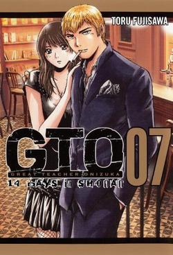 GTO 14 Days in Shonan-vol7