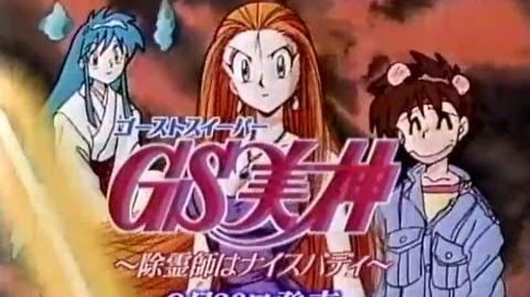 【CM】バナレックス SFC ゴーストスイーパー美神 除霊師はナイスバディ(1993年)