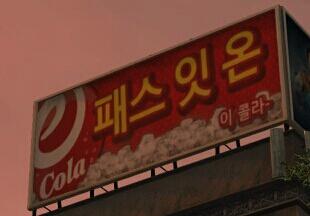 File:Ecola-advertisement-kr-GTAV.jpg