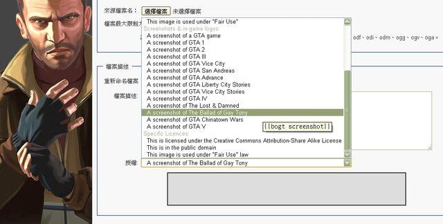 File:Licenses-Error-bogt-screenshot.JPG