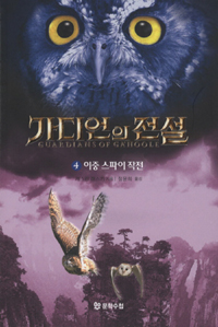 File:The Siege Korean Cover.jpg