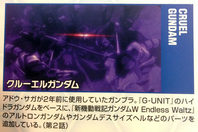 File:Cruel Gundam BD.jpg