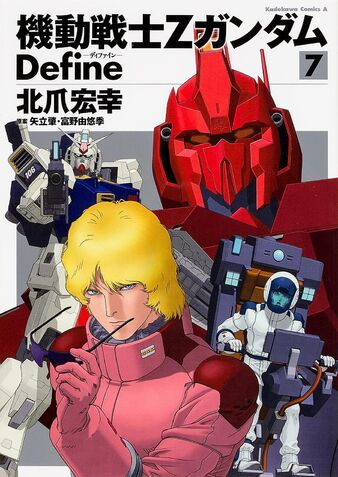 File:Mobile Suit Gundam Z Define Vol. 7.jpg