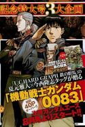 Mobile Suit Gundam 0083 Stardust Memory (Manga 2)