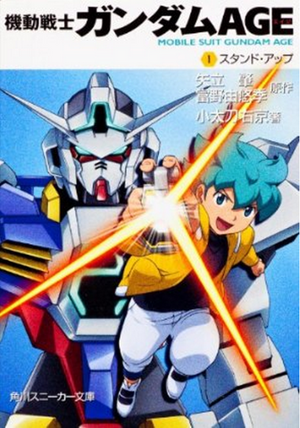 File:Mobile Suit Gundam AGE Novel-Stand Up.png