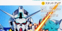 Mobile Suit Gundam AGE (Novel)