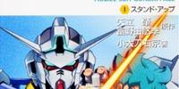 Mobile Suit Gundam AGE (Novel)