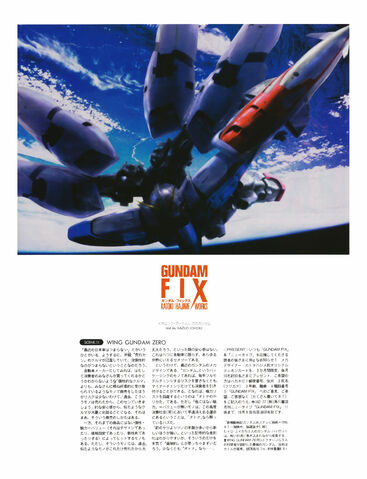 File:GundamFIX Scene11 WingGundamZero.jpg