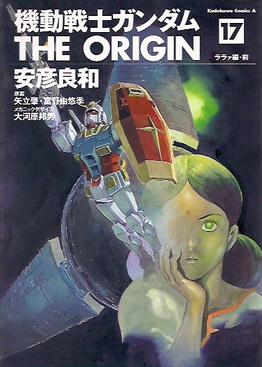 File:Mobile-suit-gundam-the-origin-17.jpg