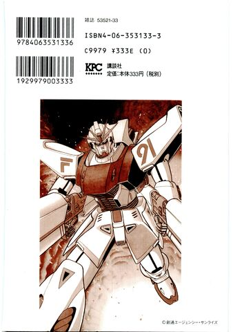 File:GundamF910002.jpg