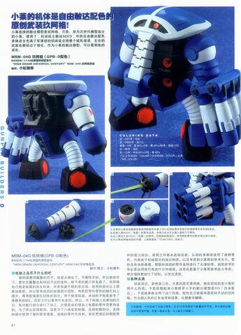 File:MSM-04G Juaggu GPB-D color.jpg