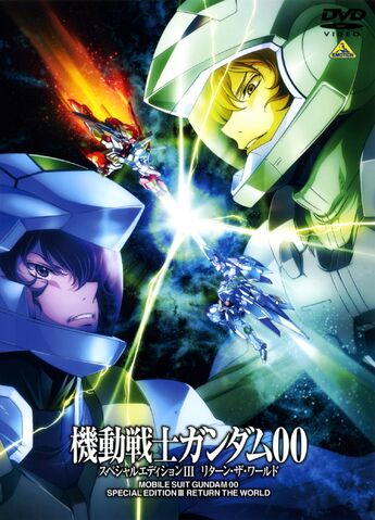 File:MSG00 SpecialEdition3 - DVD Cover.jpg