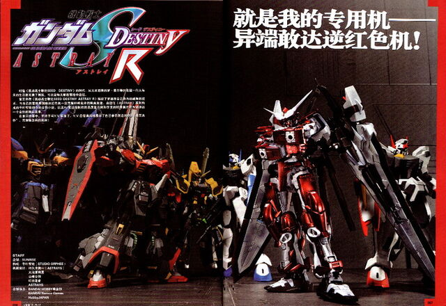 File:SEED Destiny Astray R 11.jpg