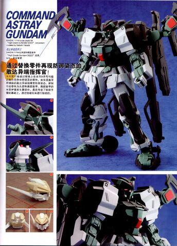 File:Command Astray Gundam 01.jpg