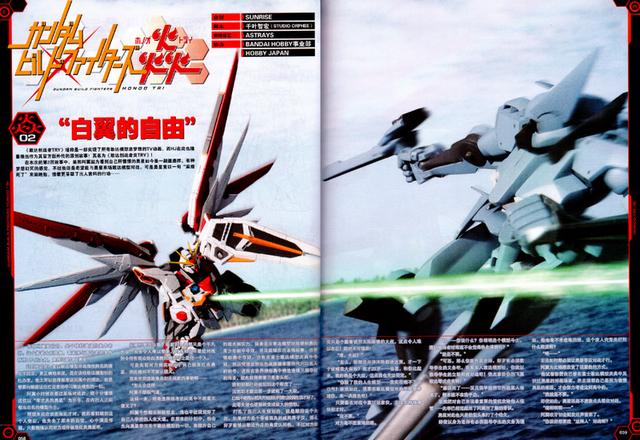 File:Gundam Build Fighters TRY Honoo 2.png