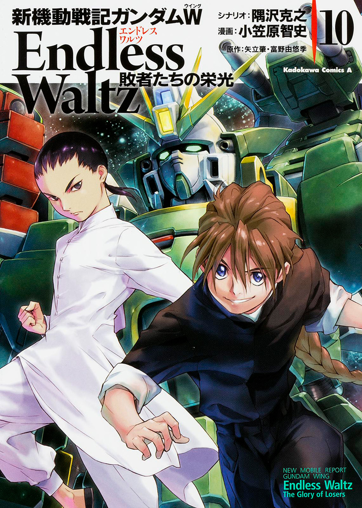 File:New Mobile Report Gundam Wing Glory of losers Vol.10.jpg