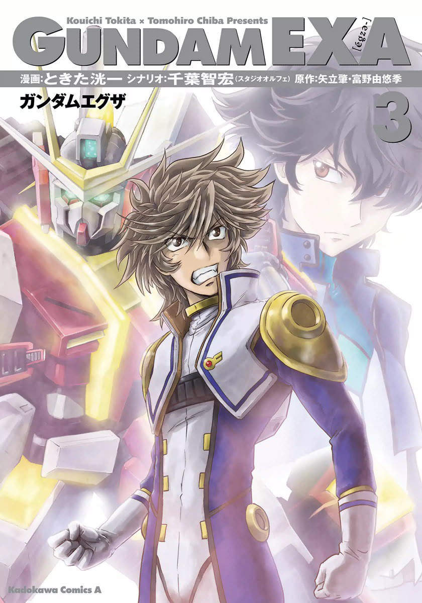 File:Gundam EXA Vol.3.jpg