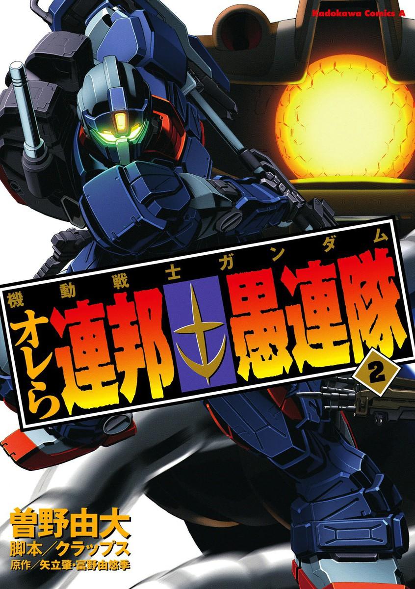 File:We're Federation Hooligans!! Vol 2 Cover.jpg
